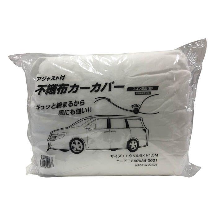 大塚刷毛製造 不織布カーカバー ワゴン車用 1.9×4.6×H1.5