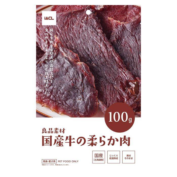 イトウアンドカンパニーリミテッド 良品素材 国産牛の柔らか肉 100g