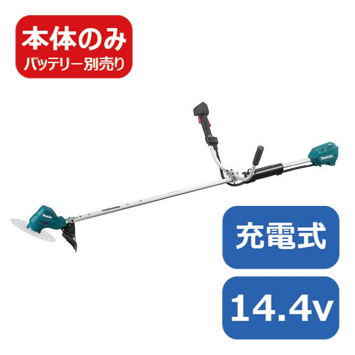 マキタ 充電式草刈機(本体単品) MUR144UDZ