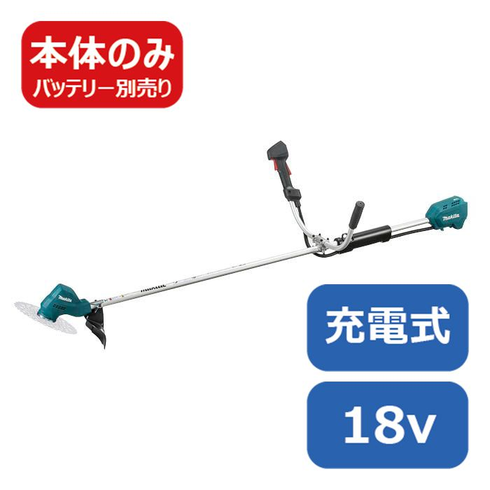 マキタ 充電式草刈機(本体単品) MUR185UDZ