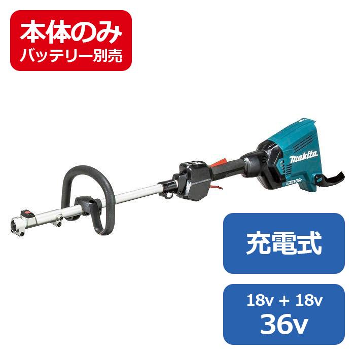 マキタ 充電式スプリット草刈機(本体単品) MUX60DZ
