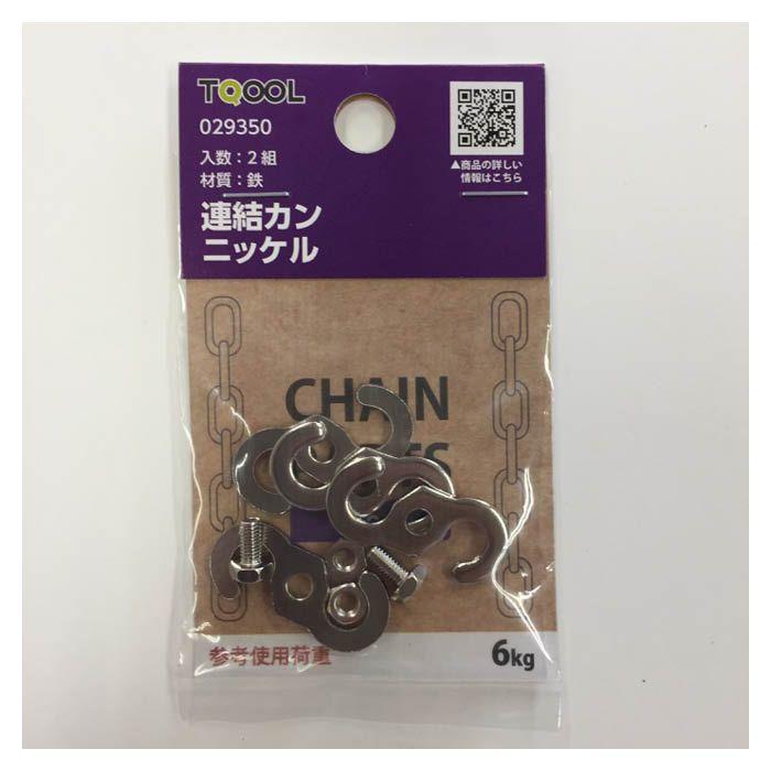 29350 鉄 連結カン 19.8mm ニッケル 2組入