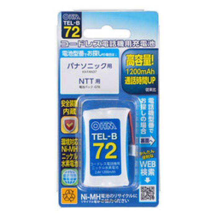 コードレス電話用充電池 TEL-B72