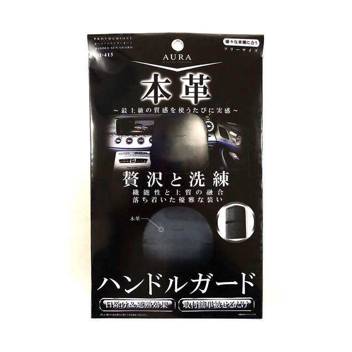 AURAステアリングサンガード DI415 ブラック