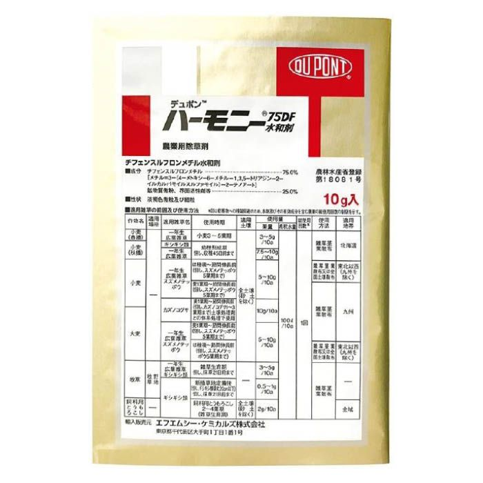 ハーモニー75DF水溶剤 10g