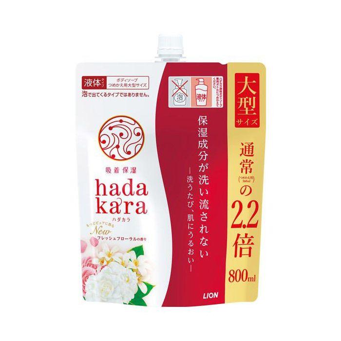 ライオン hadakara(ハダカラ)ボディソープ 用 大型サイズ800mlフレッシュフローラルの香り