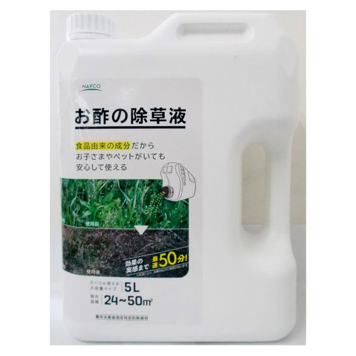 お酢の除草液シャワー 5L