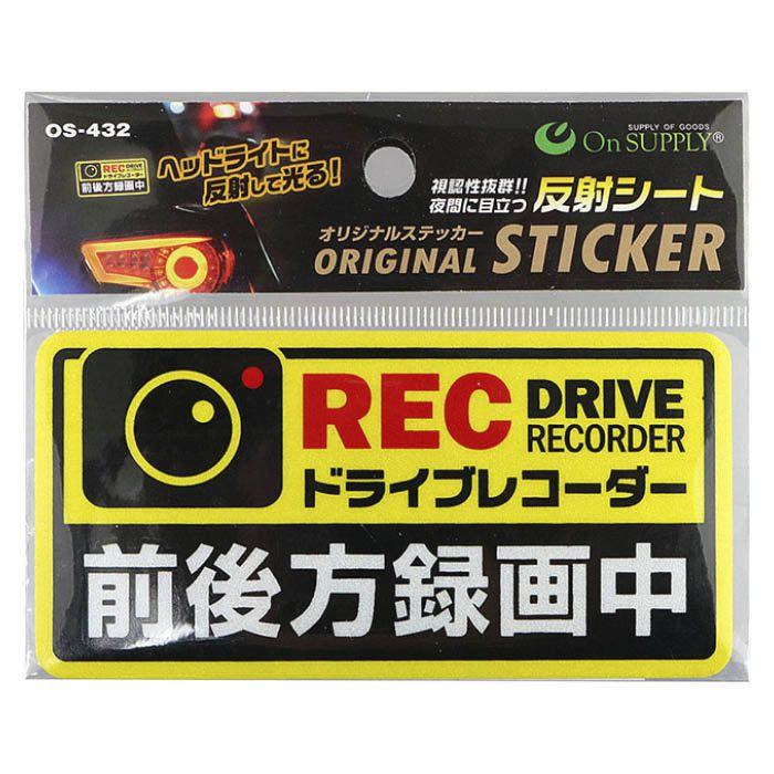 オンスクエア ドライブレコーダー反射ステッカー OS-432