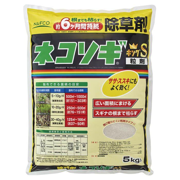 レインボー薬品 ネコソギキングS粒剤 5KG
