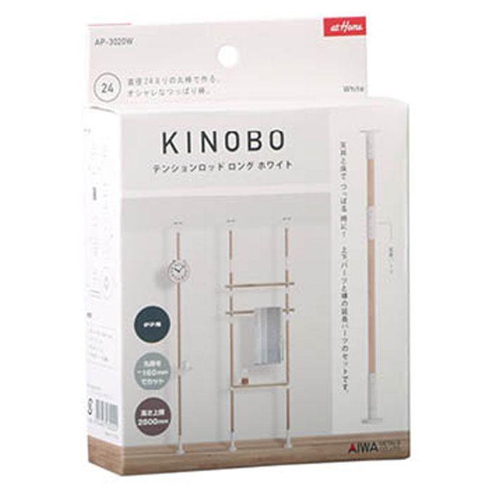KINOBO テンションロッド ロング AP-3020W ホワイト