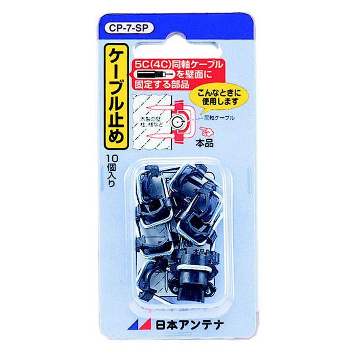 日本アンテナ ケーブル止め CP-7 SP