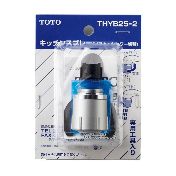 TOTO キッチンスプレー THYB25-2