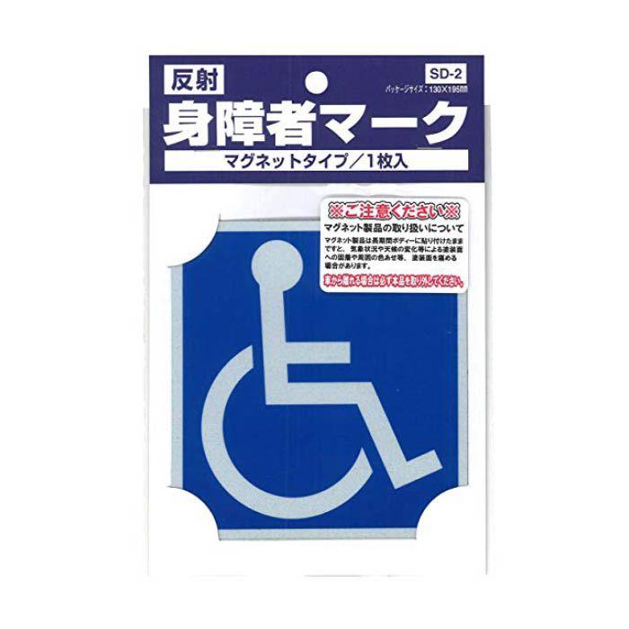 身障者マーク SD-2