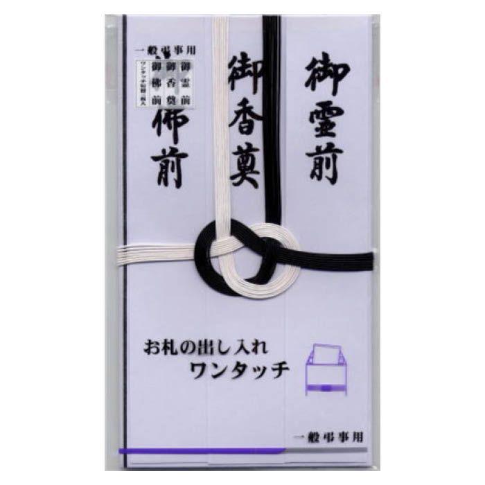 前谷 金封 仏 NO.13-121