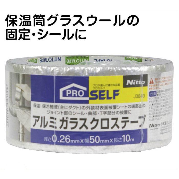 ニトムズ プロセルフPアルミガラスクロステープ50×10