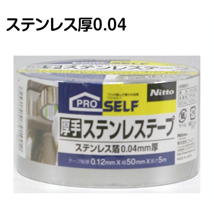 ニトムズ プロセルフP厚手ステンレステープ38×5