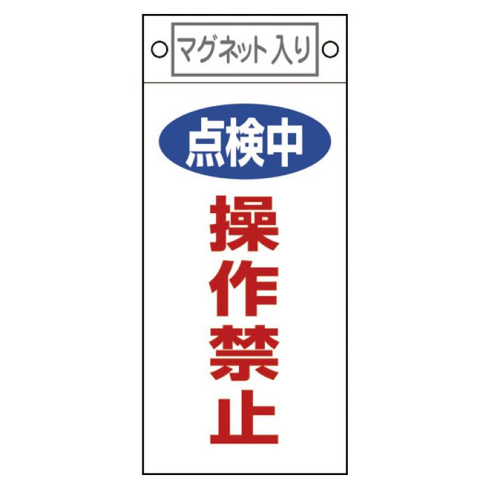 (T)緑十字 修理・点検標識 点検中・操作禁止 225×100mm マグネット付 085417