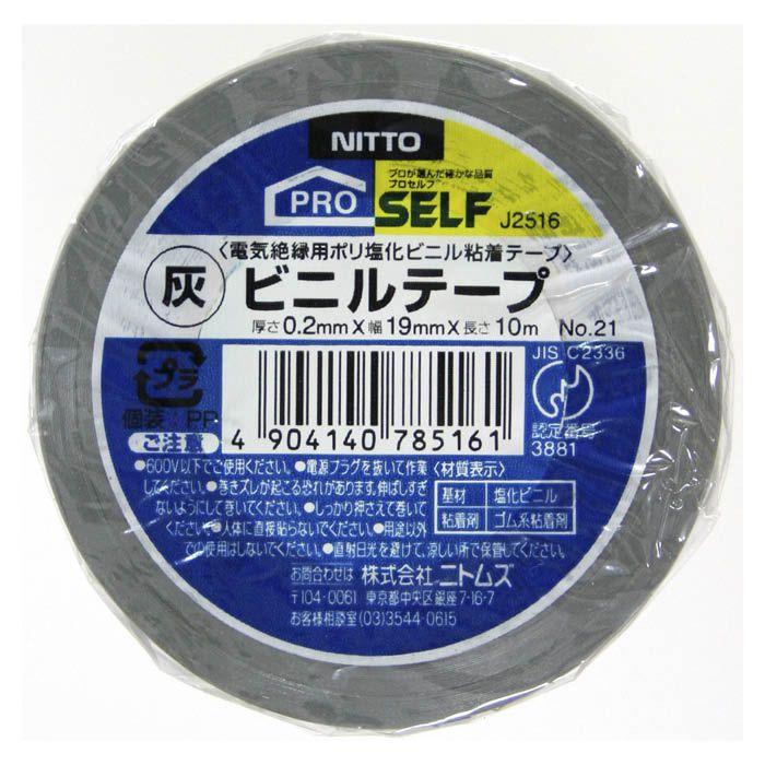 P ビニルテープ 19×10 灰