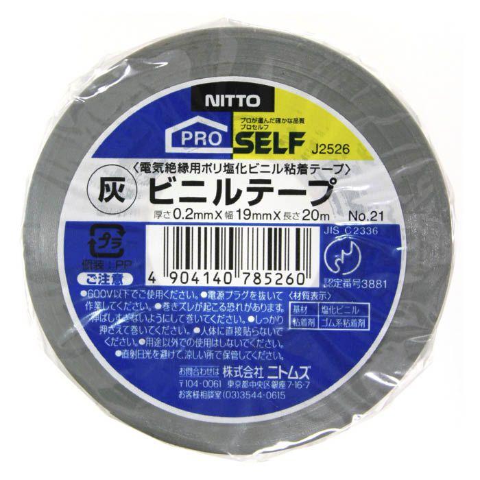 P ビニルテープ 19×20 灰