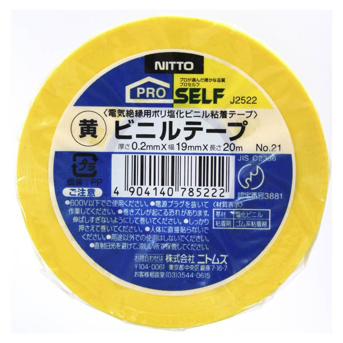 P ビニルテープ 19×20 黄色
