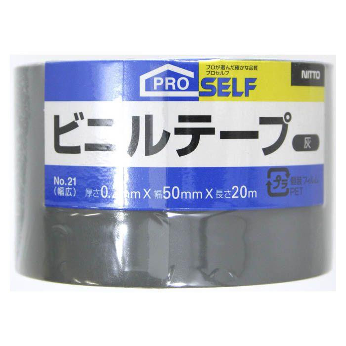 P ビニルテープ 50×20 灰