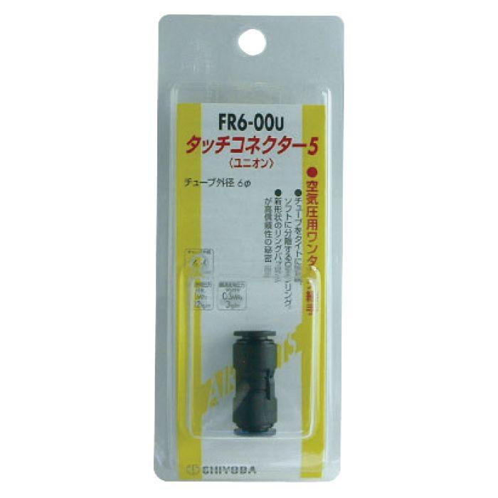 チヨダタッチコネクター5 ユニオン FR6-00U