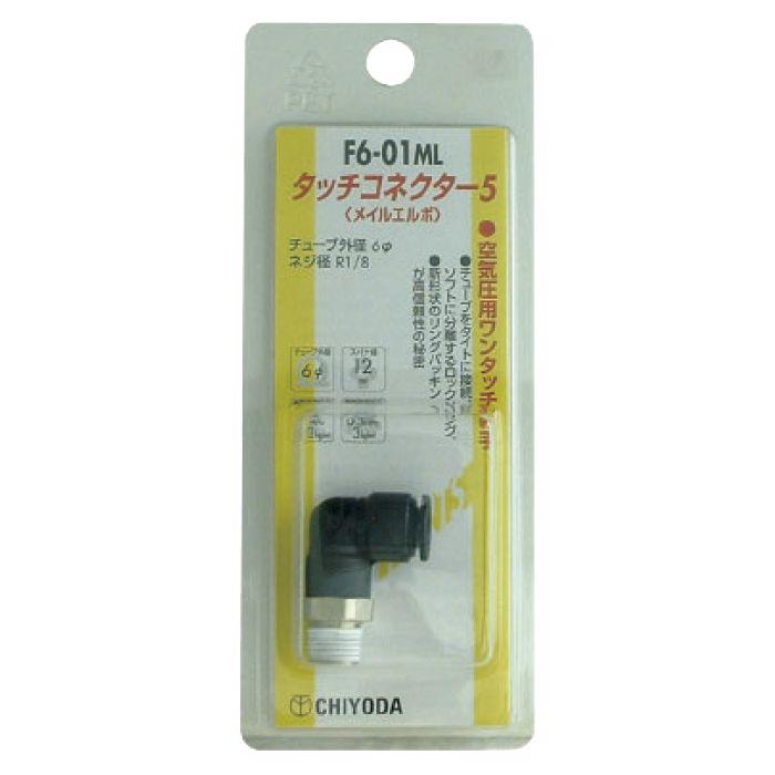 チヨダタッチコネクター5 メイルエルボ F6-02ML
