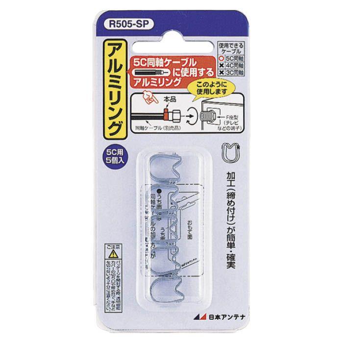 日本アンテナ アルミリング5C用5個入り R505-SP
