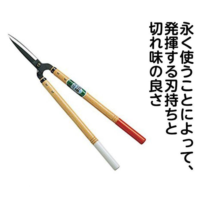 岡恒 刈込鋏 204 55型
