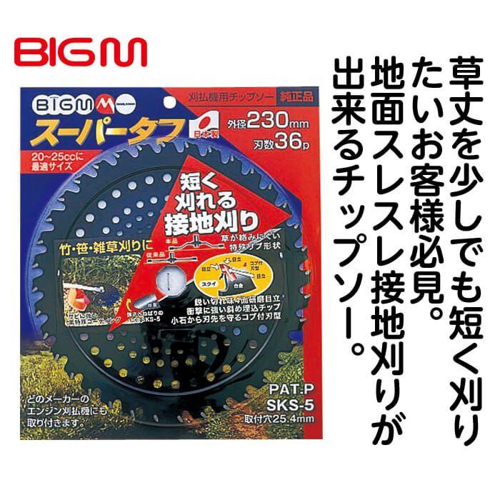 BIGM スーパータフ 230mm×36P