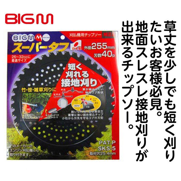 BIGM スーパータフ 255mm×40P