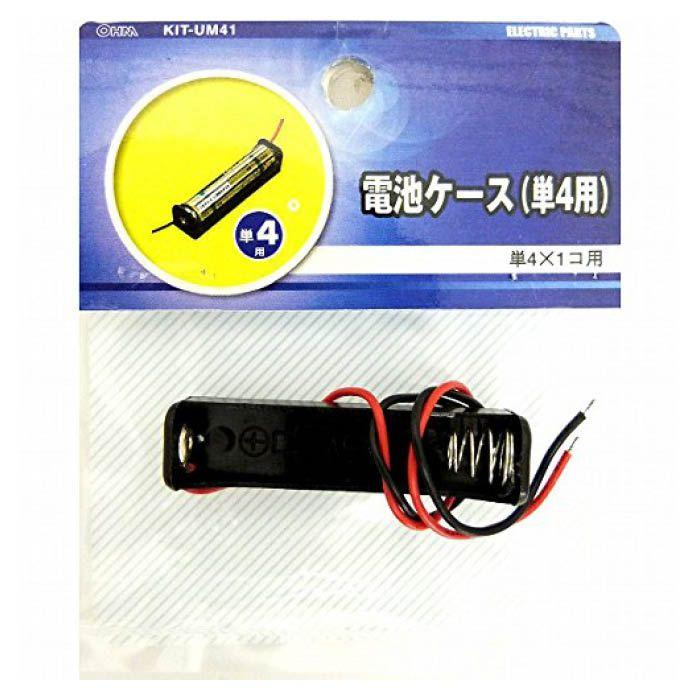 電池ケースUM4×1 KIT-UM41