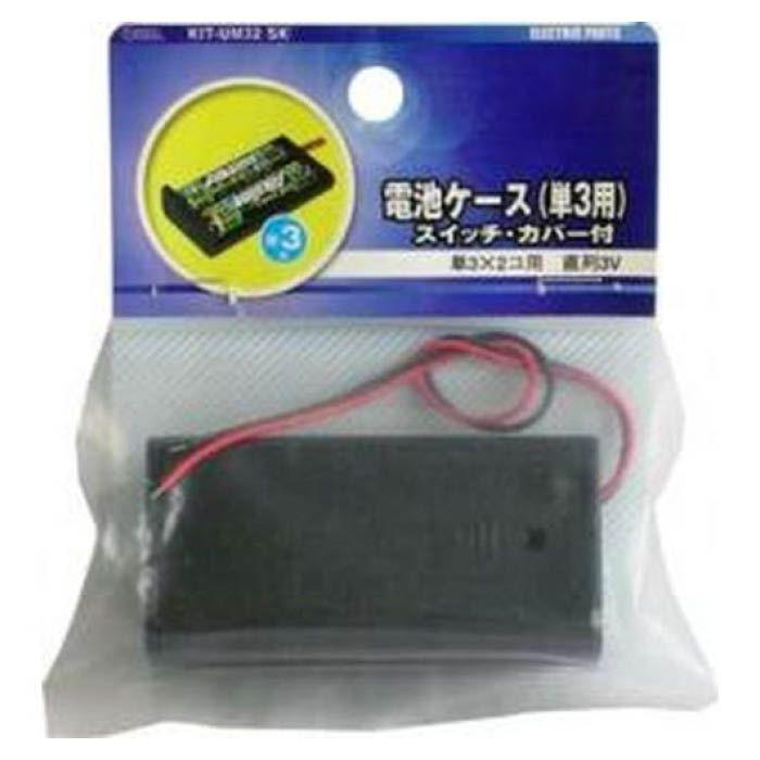 カバースイッチ付UM3×2 KIT-UM32 SK