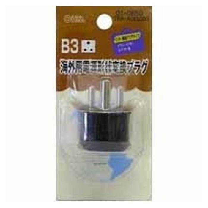 海外用電源形状変換プラグ TRA-A0850B3