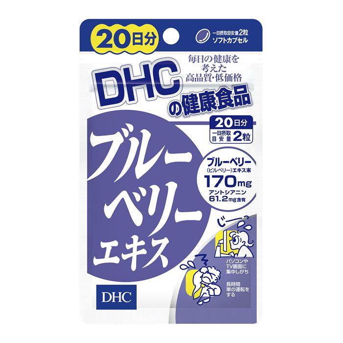 DHC ブルーベリーエキス 40粒