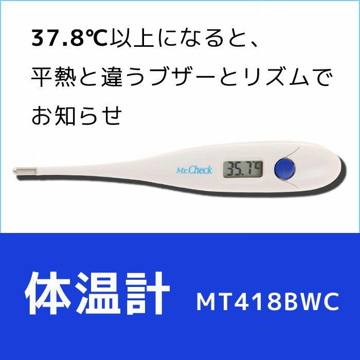 電子体温計 MT418-BWC