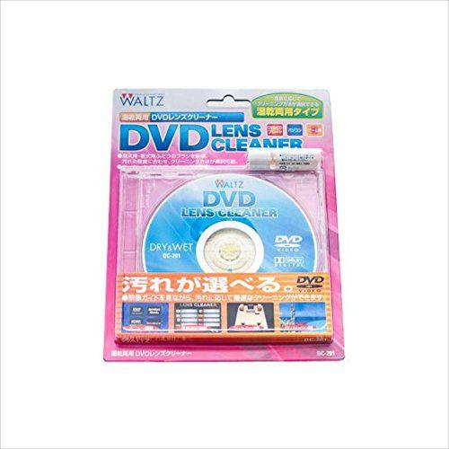 湿乾両用DVDレンズクリーナー DC-201