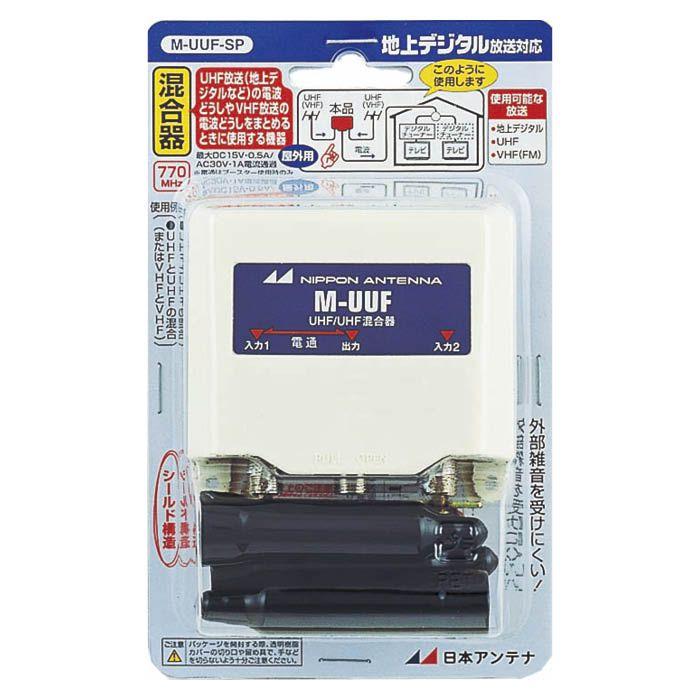 日本アンテナ UHF混合器 M-UUF-SP