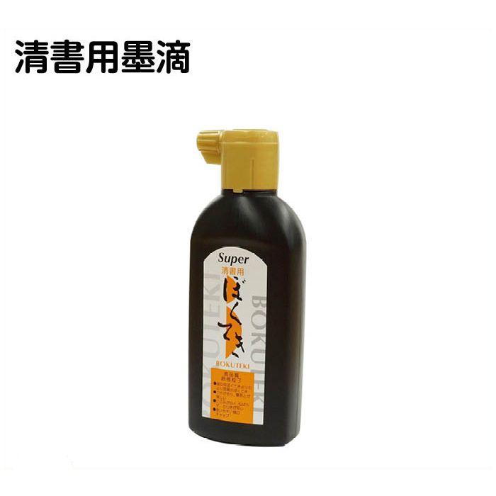呉竹 スーパー清書用墨滴 BS5-18 180ml