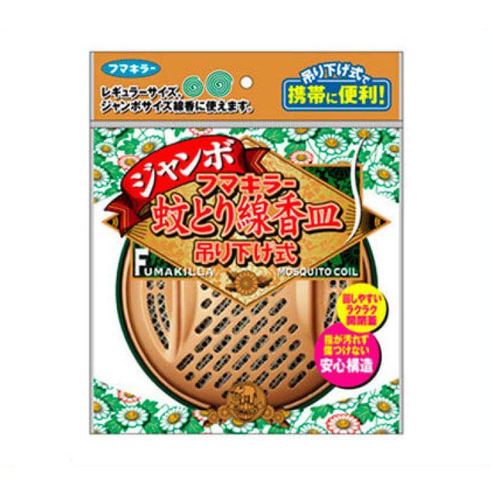 【殺虫剤特集】 フマキラー フマキラー蚊取線香皿 ジャンボ吊下げ