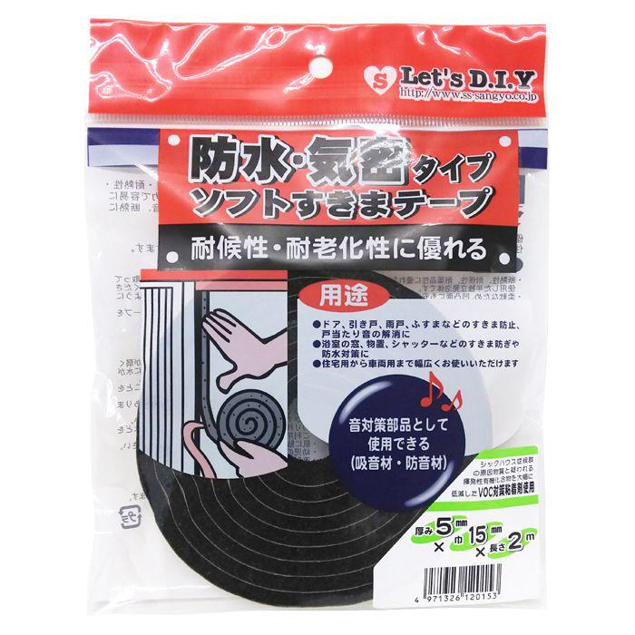 【断熱用品】 エスエス産業 SS防水ソフトテープ 5×15×2m 黒