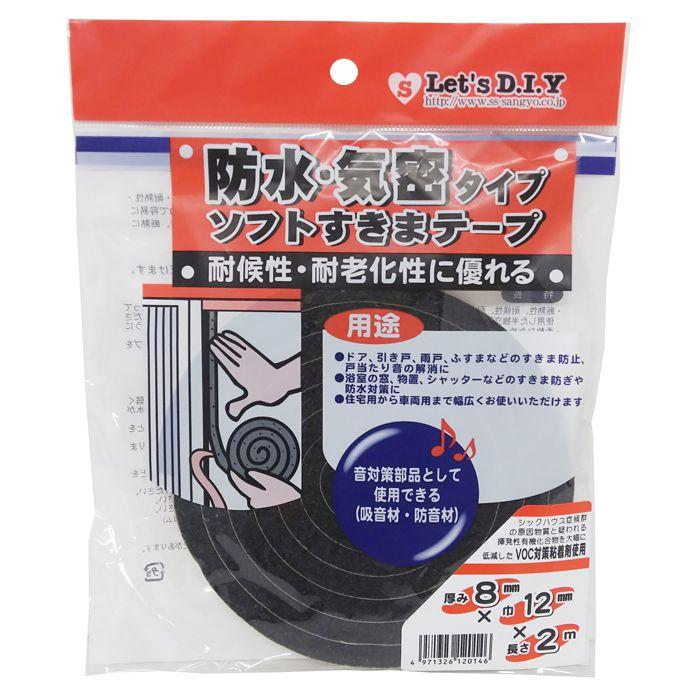 【断熱用品】 エスエス産業 SS防水ソフトテープ 8×12×2m 黒