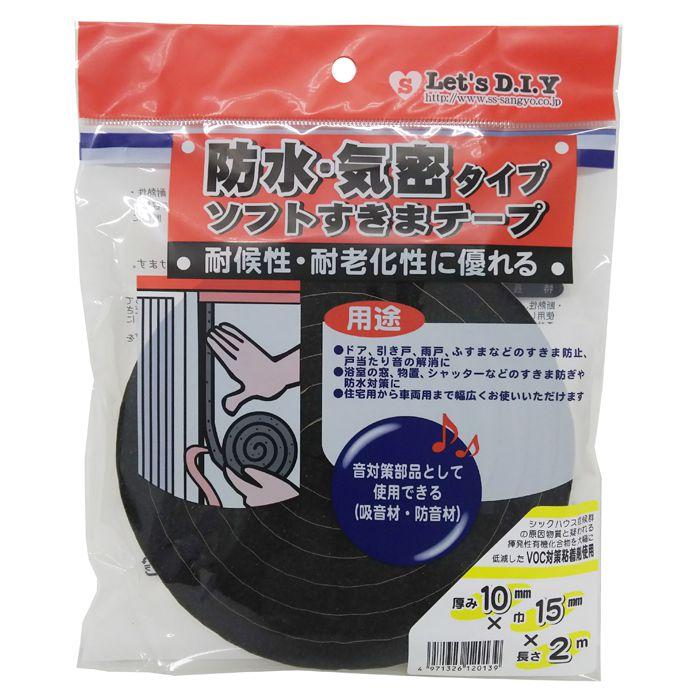 【断熱用品】 エスエス産業 SS防水ソフトテープ 10×15×2m 黒