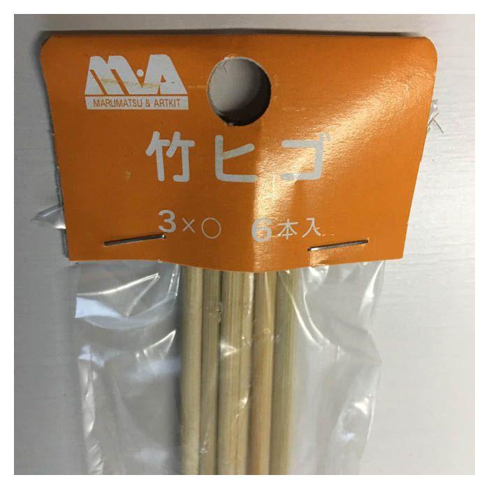 竹ヒゴ 900長×3Φ