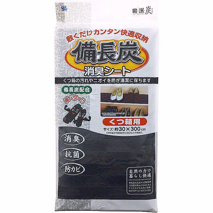 備長炭シートくつ箱用 ss-716