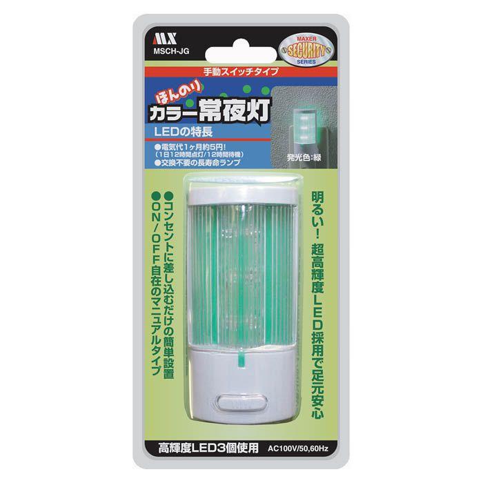 LEDカラー常夜灯(スイッチG) MSCH-JG