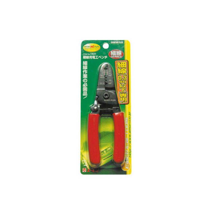 エーモン工業 細線用電工ペンチ 1431