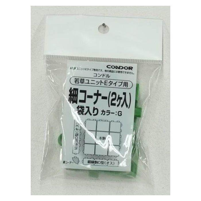 山崎産業 若草ユニットE2Pコーナー Nコーナー
