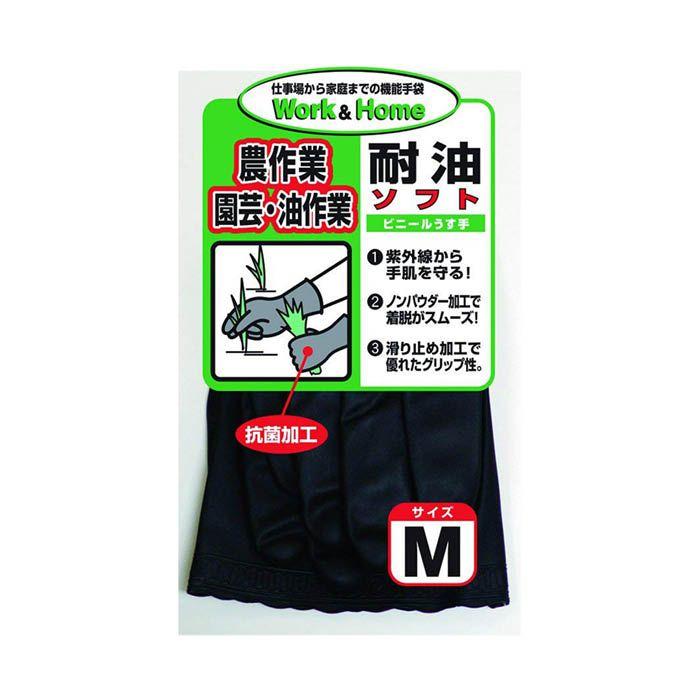WH013 耐油手袋 薄手 ブラック M