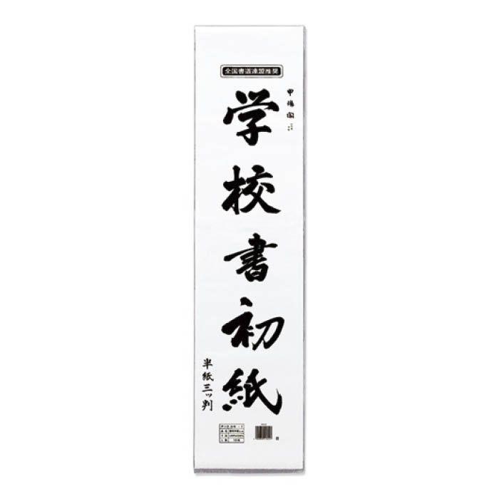 マルアイ 学校書初紙 三ツ判 P10カキー1